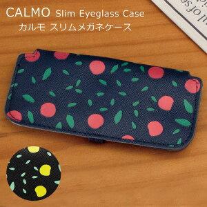 Calmo カルモ スリム メガネケース フルーツ 柄 コンパクト 眼鏡 ケース パラデック PALAS & DECORE LUONNOS レディース メンズ ギフト プレゼント
