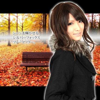 ※ ※ ※ 6 Colors SAGA ( saga) Japan-made Silver Fox Fur scarf with collar size