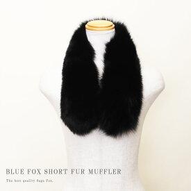 日本製 サガ SAGA ブルーフォックス ファー マフラー ブラック ストール サガファー FOX ショート 送料無料 レディース ギフト プレゼント