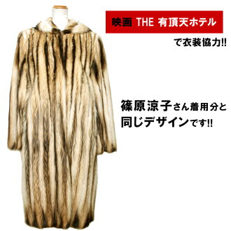 Ryoko Shinohara Lady's gift present Mother's Day with the high-quality Fitsch fur coat jacket natural food