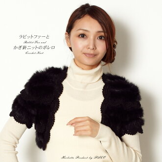 ☆ ☆ ☆ rabbit fur & crochet knit Bolero
