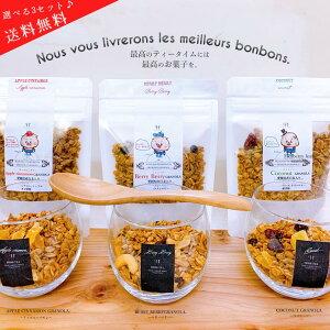 【送料無料】『愛媛県産はだか麦のさくさくグラノーラ3種から選べる3袋セット 』(ココナッツ アップルシナモン ベリーベリー)(1袋95g) 糖質オフ 糖質制限 食物繊維 無添加 グルテンフリー は