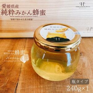 国産 みかんはちみつ 240g 蜂蜜 生はちみつ はちみつ ハチミツ みかん蜂蜜 みかんハチミツ 純粋