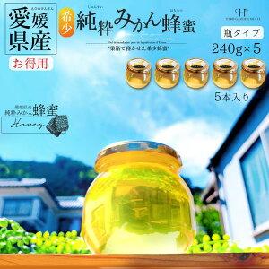 【訳あり】【お徳用】【送料無料】国産 みかんはちみつ 240g×5本セット 蜂蜜 生はちみつ はちみつ ハチミツ みかん蜂蜜 みかんハチミツ 純粋