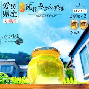 【送料無料】国産 みかんはちみつ 240g×2本セット 蜂蜜 生はちみつ はちみつ ハチミツ みかん蜂蜜 みかんハチミツ 純粋 生蜂蜜 純粋はちみつ 非加熱 天然 無添加 無農薬 オーガニック 抗生物
