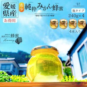 【送料無料】国産 みかんはちみつ 240g×4本セット 蜂蜜 生はちみつ はちみつ ハチミツ みかん蜂蜜 みかんハチミツ 純粋 生蜂蜜 純粋はちみつ 非加熱 天然 無添加 無農薬 オーガニック 抗生物