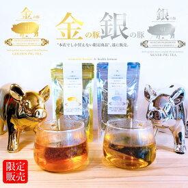 【冬季限定】金の豚&銀の豚 選べる2袋セット 幸運 ハーブティー ハーブティーセット ティーバッグ【送料込み】