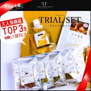 【送料無料】贅沢トライアルセット ハーブティー ハーブティーセット ティーバッグ お試し ギフト 純粋みかん蜂蜜 健康茶