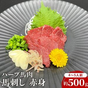 馬刺し 赤身(約500g)赤身肉 ハーブ馬肉 低カロリー お取り寄せグルメ 贈答 肉ギフト 冷凍真空パック ばさし ギフト 美味しい 酒の肴