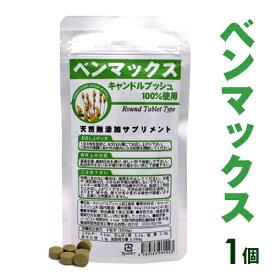 【ネコポス可】納得のスッキリ感が!ポッコリおなかにダイエット!キャンドルブッシュ100%配合ベンマックス 1個