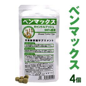 【ネコポス可】納得のスッキリ感!ポッコリおなかにダイエット!キャンドルブッシュ100%配合ベンマックス 4個セット