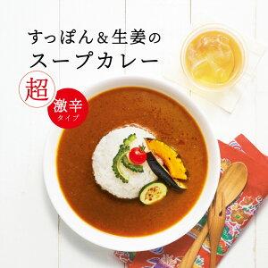 送料無料 万福 レトルトの匠が作った 京都黄金一味入り すっぽんスープカレー 超激辛 180g×1袋