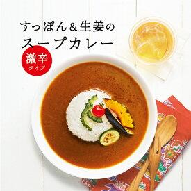 【送料無料】レトルトの匠が作った 沖縄産すっぽんとやんばる生姜入り激辛スープカレー|180g×2袋| すっぽんスープカレー しょうが 淡路島産玉ねぎ タンパク質 然コラーゲン 最高級 国産