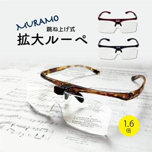 【12時まで当日出荷!】MURAMOはね上げ式拡大ルーペ 1.6倍 6段階調整機能や自由に動く鼻パッドであつらえたようなフィット感! 送料無料
