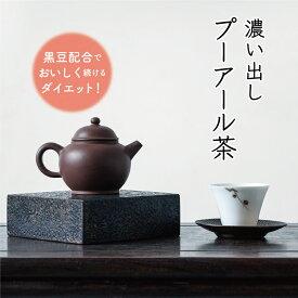 【12時まで当日出荷!】送料無料|濃い出しプーアール茶|お試し3g×5個|国産黒豆をブレンドした飲みやすいダイエット茶 半発酵茶 ノンカロリー ティーパック