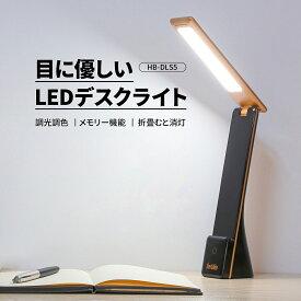 【送料無料】明るさ記憶 学習机 テーブルランプ 読書灯 スタンドライト 卓上ライト 黒 スマホホルダー付き