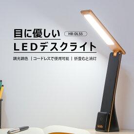 デスクライト おしゃれ Herblite 学習灯 電気スタンド 目に優しい コードレス 持ち運び可能 タッチセンサー調光 テレワーク スマホホルダー付き 卓上ライト テーブルライト プレゼント ブラック 学習 読書 ライト 寝室 ベッドサイド