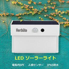 ソーラーライト LED 人感センサーライト Herblite 防水 屋外 センサーライト ウォールランプ 壁掛け式 人感センサー 光センサー 4000mAh 大容量 夜間自動点灯 IP65 防水 昼白 玄関・庭先・駐車場・ガーデンライト 配線不要 ギフト
