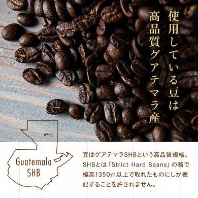 使用している豆は高品質グァテマラ産