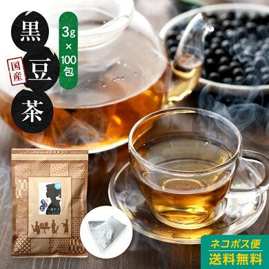 黒豆茶(国産黒豆茶)300g(3g×100包)