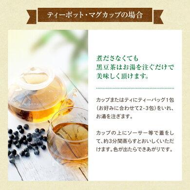 黒豆茶の作り方(ティーポット・マグカップ)