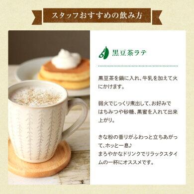 黒豆茶ラテ