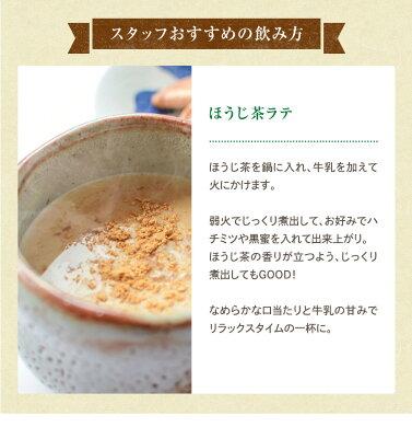 ほうじ茶ティーバッグ100包送料無料!270g(2.7g×100包)ダイエット用メガ盛りほうじ茶