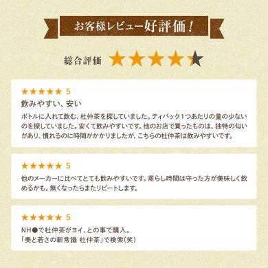 杜仲茶ティーバッグ100包送料無料!250g(2.5g×100包