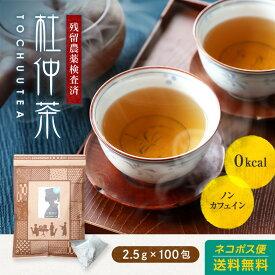 杜仲茶 ティーバッグ 100包送料無料!250g(2.5g×100包)ダイエット用メガ盛り杜仲茶(とちゅう茶)杜仲葉100%【 杜仲茶 トチュウ茶 とちゅう茶】