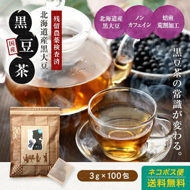 八重撫子の国産黒豆茶