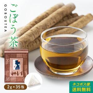 ごぼう茶 鹿児島産 2g35包 1200円 ゴボウ茶 国産 八重撫子