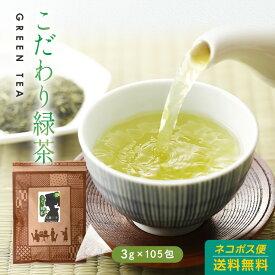 八重撫子こだわり緑茶