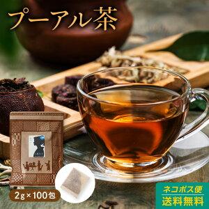 プーアール茶 100包で1,200円 ダイエットの定番 ティーバッグメガ盛り!八重撫子お取り寄せグルメ