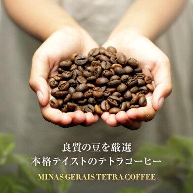 ティーパックコーヒー