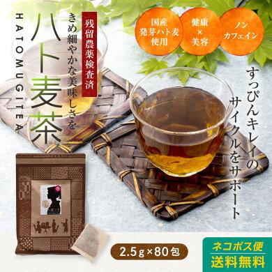 八重撫子の国産ハト麦茶