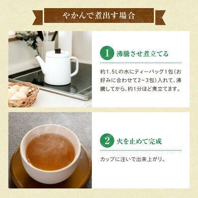 ハト麦茶の飲み方(やかん)