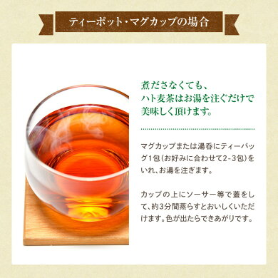 ハト麦茶の飲み方(ティーポット・マグカップ)