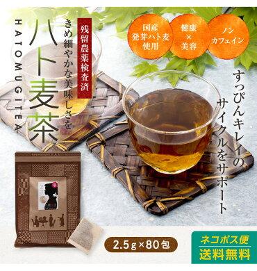 国産ハト麦茶八重撫子