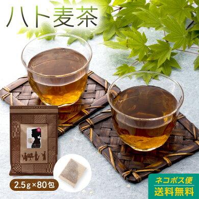 国産発芽はと麦茶