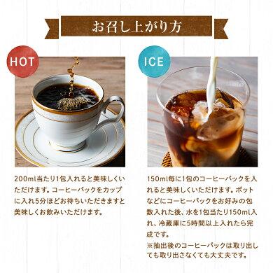 コーヒー珈琲MGCテトラコーヒーマンデリン6g30包1500円ティーパック水出しコーヒー