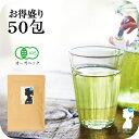 水出し緑茶50包! 九州産オーガニック 送料無料 細長ティーバッグでペットボトルに出し入れ簡単水出し【緑茶/りょくちゃ/greentea】