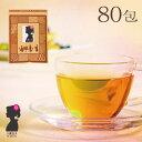 ジャスミンティー ティーバッグ80包送料無料!癒しのジャスミンティー80包で1,200円! ジャスミン茶 ジャスミンティー…
