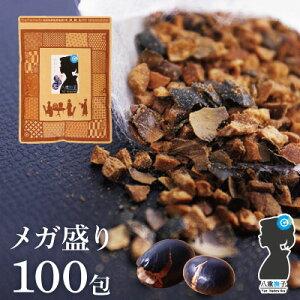 【送料無料】北海道産黒豆茶(黒大豆)300g(3g×100包(目安包数))入り!国産くろまめ茶/クロマメ茶