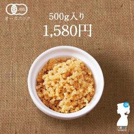 キヌア(オーガニック)が500gも入って送料無料でしかも1580円!穀物の母、スーパーフードにキヌアが超お買い得!【キヌア/きぬあ/スーパーフード】