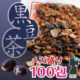 【送料無料】北海道産黒豆茶がメガ盛り300g(3g×100包(目安包数))入って1200円ポッキリ!国産くろまめ茶【健康茶】【ダイエット】【ノンカフェイン】【HLS_DU】