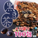 黒豆茶 (国産黒豆茶)300g(3g×100包(目安包数))入り 送料無料! 黒豆茶(国産)300gティーバッグ300g(3g×100包(目安包数))で1,00...