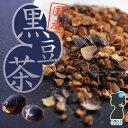 【送料無料】北海道産黒豆茶(黒大豆)30包入り!オープニングセール特価開催中!国産くろまめ茶/クロマメ茶【HLS_DU】【PPTB】