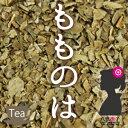 【送料無料】卸値価格!桃の葉茶30g 入浴剤にも!女性の味方!【美容茶】【健康茶/お茶】桃の葉茶【HLS_DU】