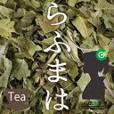【オープニングセール特価!】羅布麻葉(ラフマ葉)茶/燕龍(やんろん)茶100g 長き民族も愛用!別名ヤンロン茶!羅布…