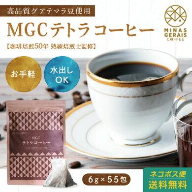 MGCテトラコーヒー